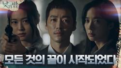 [3차 티저] 남궁민X김설현X이청아 ′그렇게 모든 것의 끝이 시작되었다′