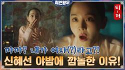 [첫 티저] 신혜선의 영혼을 찾습니다...′내 안에 男 있다?!′ #철인왕후