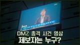 [충격] 97년 DMZ 총격 사건 영상 공개!? 제보자의 정체는?