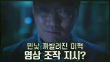[추악엔딩] 민낯 까발려진 이혁, 영상 조작 지시?! #막판_뒤집기_시도♨