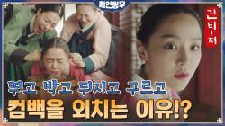 [돌아갈래 긴-티저]신혜선, 뛰고 구르며 컴백을 외치다!? #영혼가출 #어의긴급 #삐뽀삐뽀