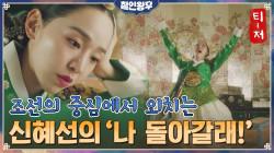 [돌아갈래 티저]중전 신혜선, 조선에서 '나 돌아갈래!' 시전?! #마마가_이상하시다↘