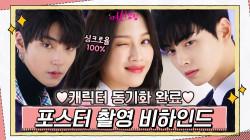 [메이킹] 캐릭터 동기화 완료♥ 비주얼 케미 폭발 포스터 촬영 비하인드 대공개!