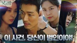 [4차 티저] 형사 남궁민의 소름 발언, '내가 범인인가 보네?'  <낮과 밤> 11/30 첫 방송!