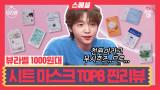 [#뷰라벨]EP8.스폐셜_꿀피부☆ 만들어주는꿀이벤트☆시트 마스크팩 1위 맞히면 문 앞까지 배송해드림