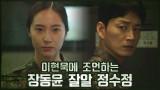 ′용병장이 화난 이유는...′ 이현욱에 조언하는 정수정?! (장동윤 잘알)