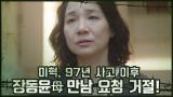 [단독취재] 이혁, 97년 사고 이후 장동윤母 만남 요청 모두 거절!