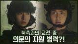 [위기엔딩] 북측과의 교전 중 들이닥친 의문의 지원 병력?!