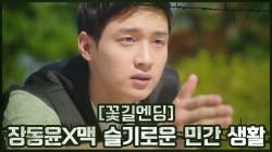 [꽃길엔딩] 장동윤X맥의 슬기로운 민간(?) 생활 #용병장♥맥_평생뽀렙