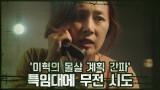 문정희, 이혁의 몰살 계획 간파♨ '문신한 흑복 발견시 적으로 간주하라!'