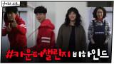 [스페셜] #카운터챌린지 비하인드 하드털이 대방출!