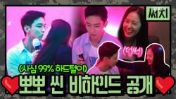 [미공개] 장동윤♥정수정 노래방에서 뽀뽀한 썰 (ft. 하드털이)