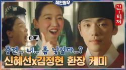 [천생연분 긴-티저] 신혜선x김정현 환장의 ′천생연분′ 케미?! 중전...좀 낯설다ㅠ