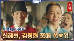 [천생연분 티저] ※반전주의※ 신혜선, 한달음에 김정현 품으로 돌진한 이유는?!