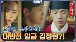 [낮이밤저 긴-티저] 김정현의 대반전?! 낮에는 멍-한 임금이 밤에는...!!
