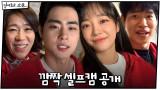 [스페셜] 배우들의 깜짝 셀캠 공개 #절대_첫방사수해♥