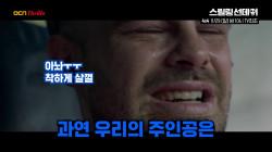 11/29 (일) 밤 10시 <4x4> TV최초