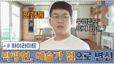 [#하이라이트#] 필요한 물건도 찾을 수없던 박광현의 집 ▶예술가의 집으로 드라마틱한 변신
