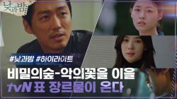 [5분 하이라이트] 믿보배 남궁민의 형사 변신, 낮과밤 5분 하이라이트 최초 공개!
