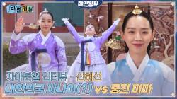 [티벤캐뷰] 대한민국 싸나이(?) 신혜선 VS 중전마마 신혜선! 입덕 포인트 2배★ 자아분열 인터뷰