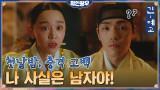 [긴-종합예고] '첫날밤' 신혜선, 김정현에 충격 고백?! '나 사실은 남자야!'