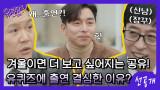 [선공개] 겨울이면 괜히 더 보고 싶어지는 배우! 공유가 유퀴즈에 출연 결심한 이유?ㅇ_ㅇ