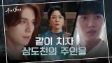 [14화 예고] 애원하는 이동욱 냉정하게 내친 김정난! 이동욱, 결국 검 들었다?!
