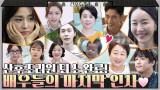 [메이킹] 배우들의 마지막 인사♥ 함께 웃고 울었던 [산후조리원] 퇴소 완료!