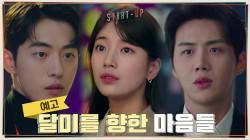 [15화 예고] 주저하는 남주혁에 조언하는 김선호! 배수지를 향한 마음들