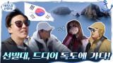 [예고] ★감격★ 선발대원들 드디어 종착지 '독도' 도착!