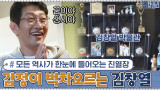 가수 김창열의 모든 역사가 한눈에 들어오는 진열장! 벅차오르는 '나 이런 사람이야' 방