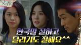 100m 13초에 끊는 능력치 만렙 이청아, 남궁민 특수팀 합류!