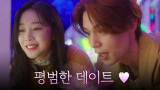 [선공개] 이동욱♥조보아, 평범해서 더 행복한 데이트
