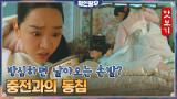 [맛보기] 야심한 밤, 신혜선을 안은 김정현♥ 저 세상 중전의 반응은~?