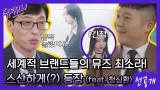 [선공개] 세계적 브랜드들의 뮤즈☆ 스산하게(?) 등장한 월클 모델 최소라 자기님
