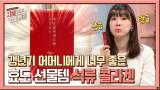 '엄마를 위한 붉은 보석♥' 효자+효녀 꿈나무라면? ☞ 석류 콜라겐