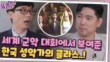 세계 군악 대회에서 한국 성악가의 위력을 보여준 유영광 자기님!
