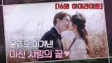 16화#하이라이트#정해진 운명을 이기고 다시 만난 이동욱♥조보아, 이들의 끝이 영원한 해피엔딩이길..♡