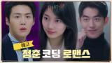 [최종화 예고] 배수지X남주혁X김선호X강한나의 청춘 코딩 로맨스! 그 마지막 이야기
