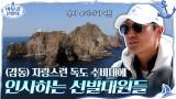 (감동) 자랑스런 독도 수비대에 인사하는 선발대원들 '고맙습니다!!'