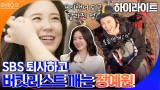 [#하이라이트#] 직장인 로망은 퇴사..★ 전 SBS 아나운서 장예원의 프리랜서 선언 이후 달라진 일상은?