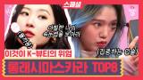 [#뷰라벨]EP.11스페셜 - 미미 쌩눈(?)으로 열정 리뷰! 뷰라벨 롱래시 마스카라 TOP8 찐리뷰 ☆이벤트있음☆