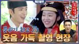 [메이킹] 신혜선x김정현, 웃음 지뢰밭에 케미 폭발!? 오늘도 평화로운 철쫑이네 (ft.봉환아~ 최진혁)