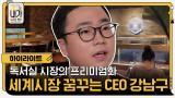 [#하이라이트#] 독서실 시장의 프리미엄화+세계시장 진출을 꿈꾸는 CEO 강남구