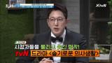 시청자 힐링 충전상 ▷ 드라마 ′슬기로운 의사생활′ [제3회 프리한 어워즈 19]