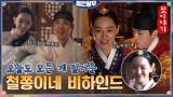 [메이킹] 신혜선x김정현, 이불 뺏기도 차 마시기도 절거운 철쫑이네 비하인드 왔소!