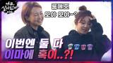 룸메이트 오정연x우기♥ 입술에 이어 이번엔 '이마'에 둘다 혹이?! (>_<)