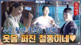 [메이킹] 신혜선x김정현, 수중 촬영 호흡도 완벽! 웃음 바이러스 퍼진 철쫑이네 비하인드 왔소?