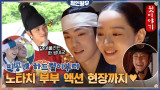 [메이킹] 신혜선x김정현 노타치 부부 액션 현장♥ 미공개 털이도 하였소! 놓치지 마시오!