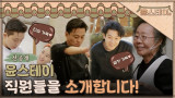 [선공개] 진심 가득♥ 열정 가득♥ 윤스테이 직원들을 소개합니다!